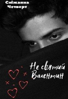 "Книга. ""Не святий Валентин"" читати онлайн"